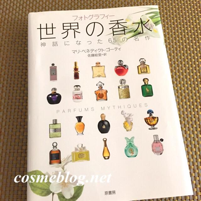世界の香水