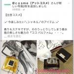 COCO 香水 パルファム