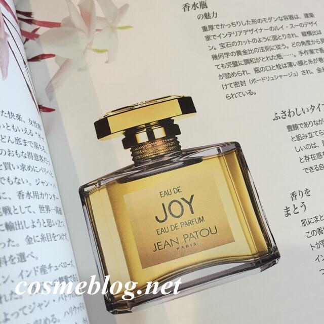 ジャンパトゥ ジョイ JOY 香水