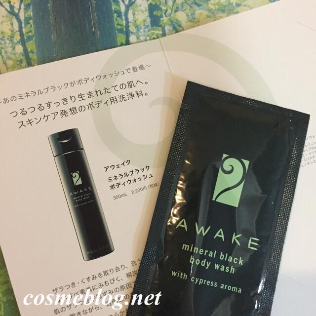 アウェイク4月ブログランキング賞サンプルセット