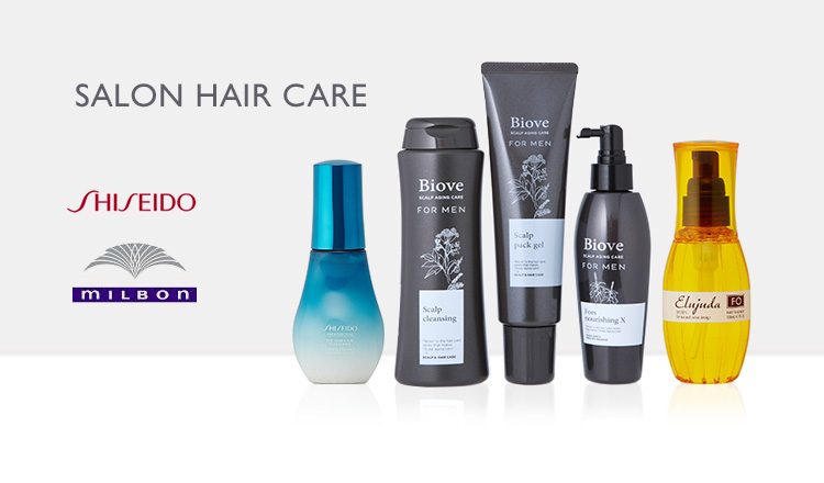 SALON HAIR CARE〜資生堂・ミルボン etc.