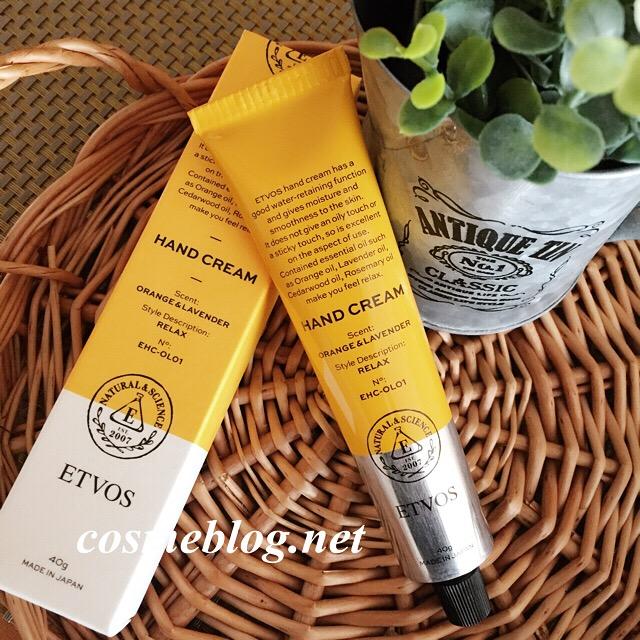 ETVOS(エトヴォス) ハンドクリーム オレンジ&ラベンダー