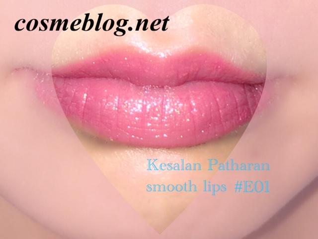 Kesalan Patharan(ケサランパサラン) スムースリップス E01