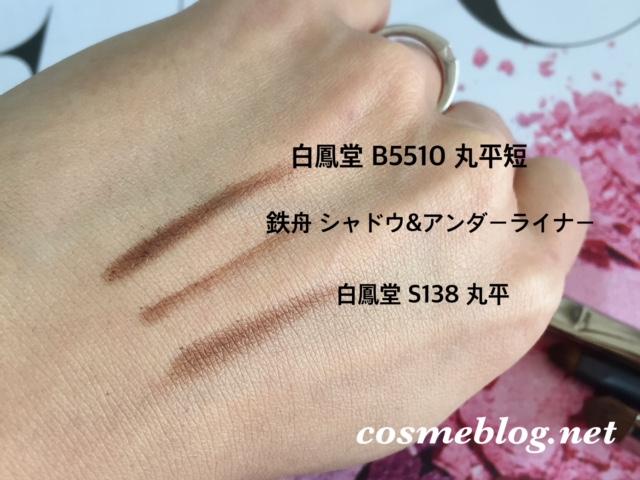 白鳳堂 B5510アイシャドウ丸平短