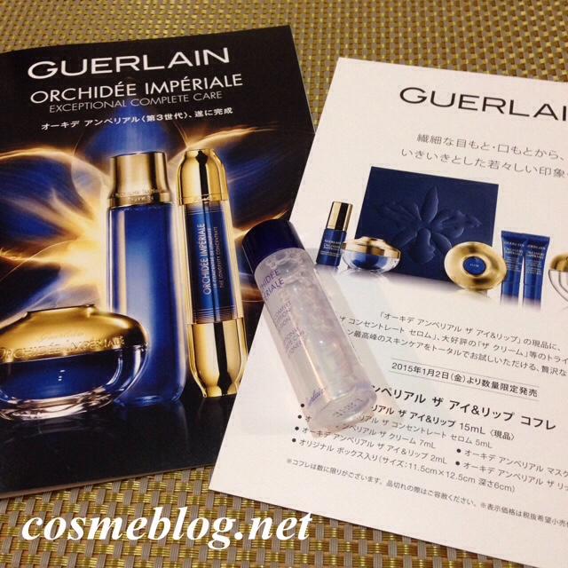 GUERLAIN(ゲラン) オーキデアンペリアル ザ ローション