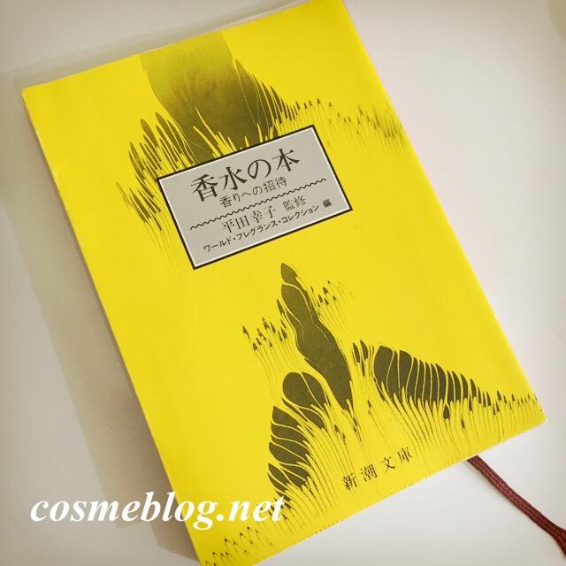 香水の本~香りへの招待~