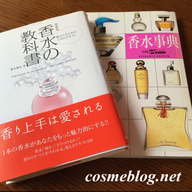 香水事典 香水の教科書